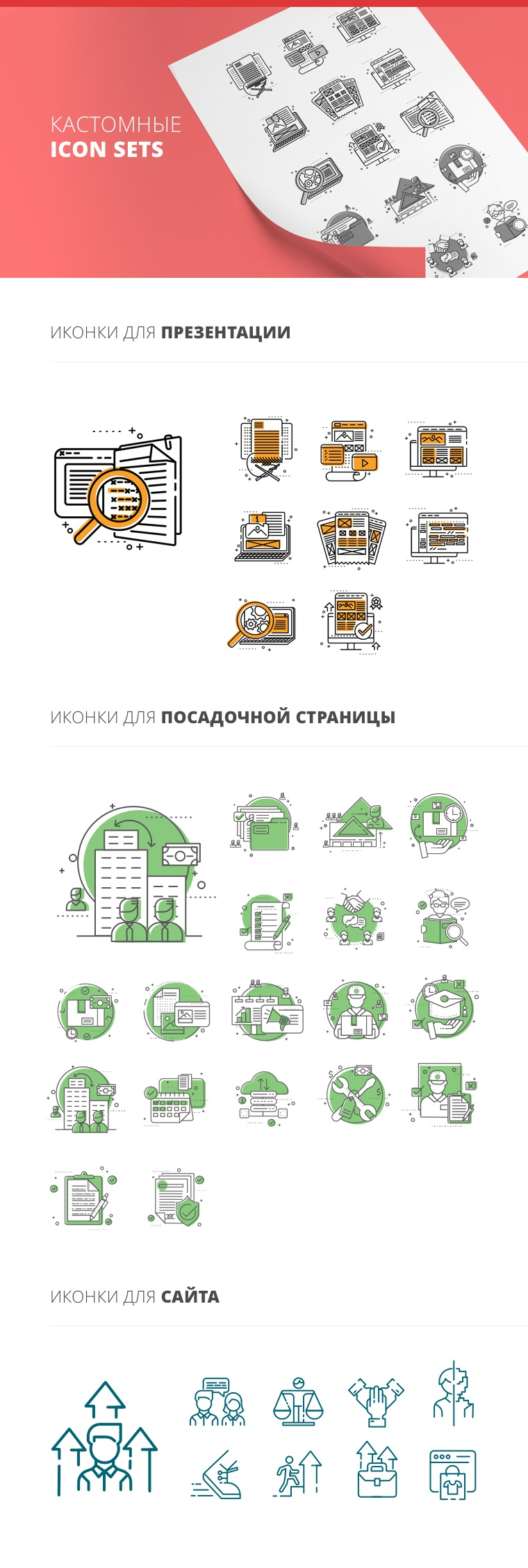 Эскиз проекта Icons for Leroy Merlin projects