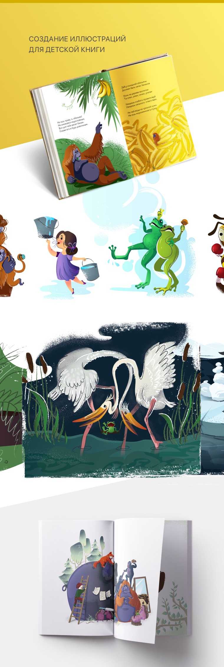 Эскиз проекта Illustrations for children's book