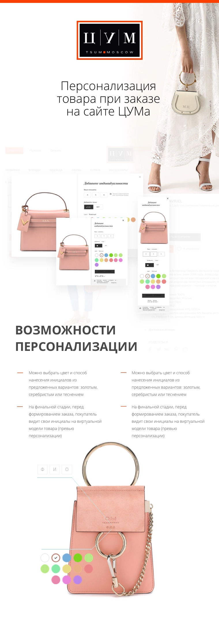 Эскиз проекта Product personalization for TSUM, Moscow